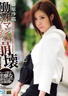 KIRARI 81 働きウーマンオマンコ、崩壊 : 藤原沙耶 (ブルーレイ版)