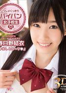 キャットウォーク ポイズン 29 ワレメくっきりパイパン女子○生 春日野結衣