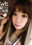 キャットウォーク ポイズン 59 : 杏樹紗奈