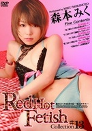 Red Hot Fetish Collection Vol. 13 : Miku Morimoto