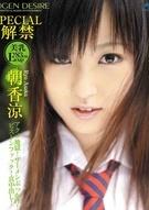 Desire 16 : Ryo Asaka (Blu-ray)