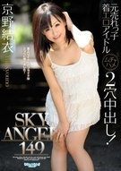 Sky Angel Vol.149 : Yui Kyouno