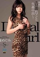 S Model 53 : Megumi Shino (Blu-ray)
