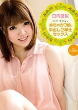 S Model 79 ~Cream Pie with a Girl~ : Yuri Hyuga (Blu-ray)