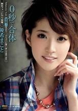 KIRARI 40 ~Ero Complex~ : Makoto Yuuki (Blu-ray)
