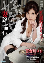 Dirty Minded Wife Advent Vol.47 : Sara Yurikawa