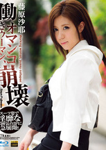 KIRARI 81 Working Woman, Pussy Collapse : Saya Fujiwara (Blu-ray)