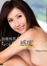 S Model 119 Check the Sensitivity of Her Small Tits : Maya Kato (Blu-ray)