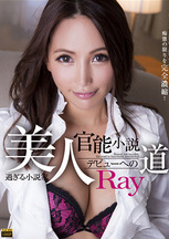 S Model 120 Beauty too Novelist, the Road to Functional Novel Debut : Ray (Blu-ray)