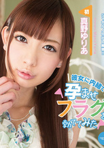 CATWALK POISON 125 Cutie Kitty Girlfriend's Immediate Fuck : Yuria Mano (Blu-ray)