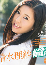 CATWALK POISON 127 Beautiful Smart Girl Japorn Cream Pie : Risa Shimizu (Blu-ray)