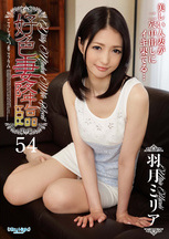 Dirty Minded Wife Advent Vol.54 : Miria Hazuki