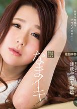 CATWALK POISON 123 Namaiki! : Yukina Saeki