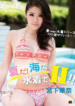LaForet Girl 55 Summer comes! Fuck with a Bikini Girl!! : Kana Miyashita