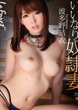 ラフォーレ ガール Vol.53 いいなり奴隷妻 : 波多野結衣