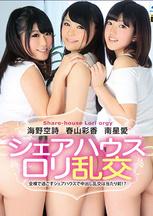 S Model 137 Share House Loli Orgy : Rara Unno, Ayaka Haruyama, Kiara Minami (Blu-ray)