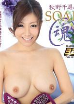 3D メルシーボークー 25 秋野千尋のSOAP魂 : 秋野千尋 (3D ブルーレイディスク版)