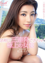 LaForet Girl 65 Easy Continus Fuck with Best Actress : Mei Matsumoto (Blu-ray)