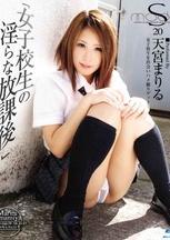 S Model 20 : Mariru Amamiya
