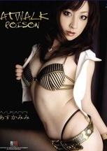 CATWALK POISON 06 : Mimi Asuka
