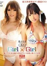 KIRARI 25 ~Girl x Girl~ : Buruma Aoi, Megu Kamijo (Blu-ray)