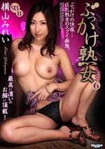 ぶっかけ熟女 Vol.6 : 横山みれい