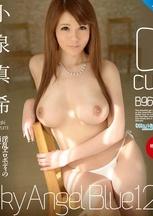 Sky Angel Blue Vol.121 : Maki Koizumi