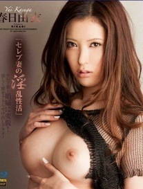 KIRARI 50 ~Erotic Life of Celeb Wife~ : Yui Kasuga (Blu-ray)