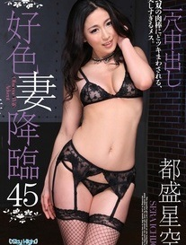 Dirty Minded Wife Advent Vol.45 : Sera Ichijo