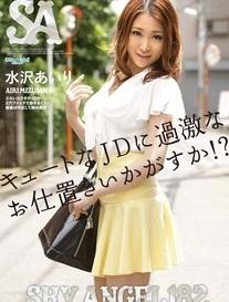 Sky Angel Vol.182 : Airi Mizusawa