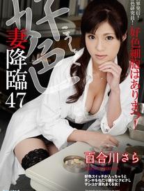 好色妻降臨 Vol.47 : 百合川さら