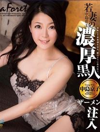 ラフォーレ ガール Vol.28 : 中島京子
