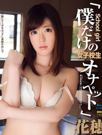 KIRARI 78 My OnaPet School Girl : Kaho (Blu-ray)