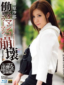 KIRARI 81 Working Woman, Pussy Collapse : Saya Fujiwara (Blu-ray)