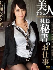 S Model 121 Beauty Secretary : Nanami Hirose