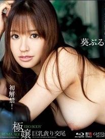 CATWALK POISON 36 : Buruma Aoi
