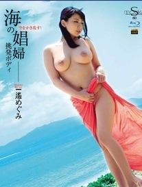 S Model 60 ~海の娼婦挑発ボディ~ : 遥めぐみ (ブルーレイディスク版)