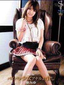 S Model 52 : Miyu Aoi (Blu-ray)