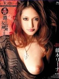 KIRARI 05 : 藤本リーナ ( ブルーレイ版 )